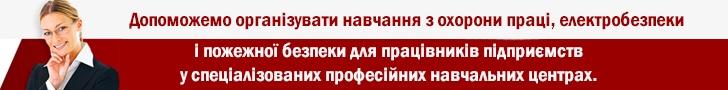 Навчання з охорони праці в м.Миколаїв