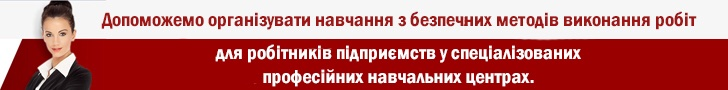 Навчання безпечним методам виконання робіт в м.Львів