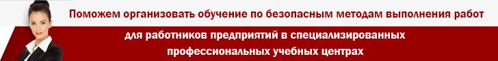 Обучение  безопасным методам выполнения работ в г.Павлоград