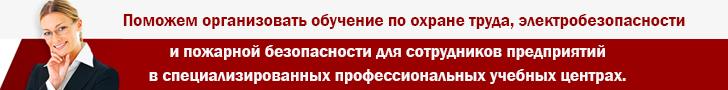 Обучение по охране труда в г.Тернополь